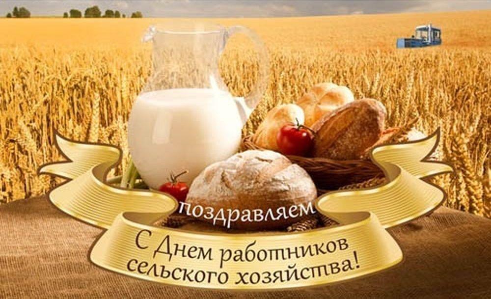 Поздравления с днем работника сельского