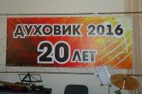 Марксовские музыканты покорили жюри конкурса юных исполнителей на духовых инструментах