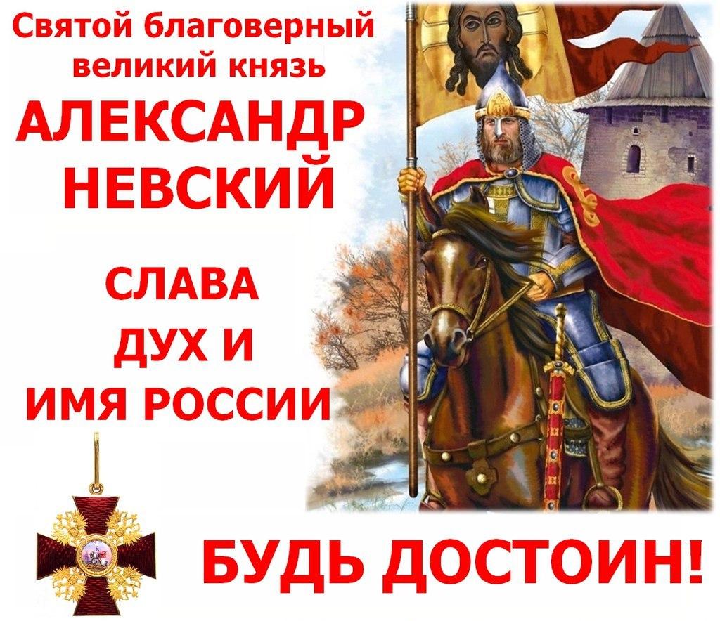 имя россии александр невский после сбоя