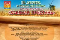 """Программа второго Фестиваля """"Хлебная пристань"""" *** Саратовская область, город Маркс - август 2018 год (marksadm.ru)"""
