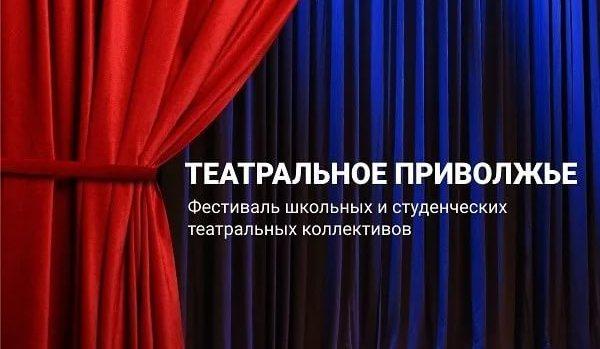Стартовал второй окружной фестиваль школьных и студенческих коллективов «Театральное Приволжье»