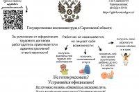 Государственная инспекция труда в Саратовской области информирует